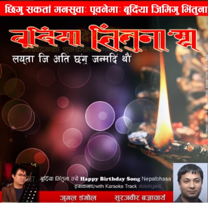 Newari Happy Birthday Song
